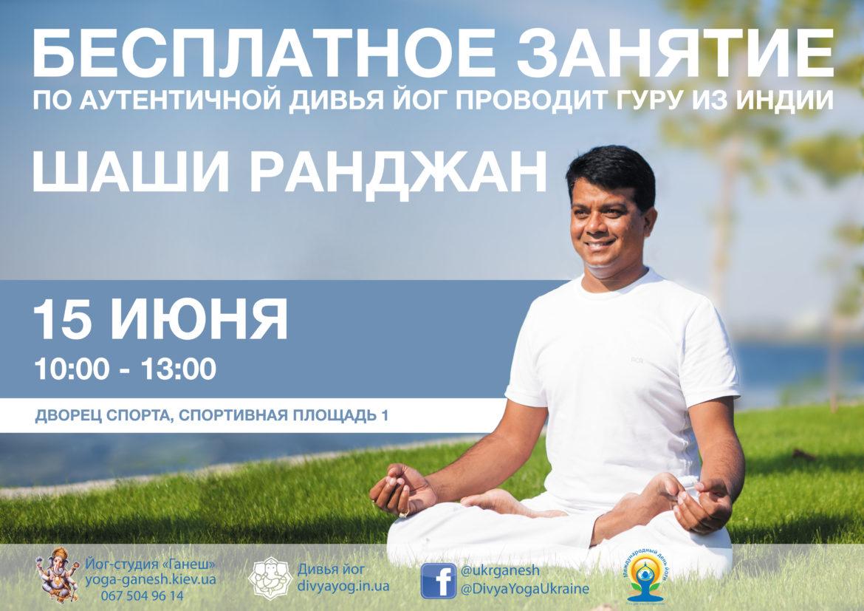 44baccf85fa96d Міжнародний День Йог в Києві. Вівторок, 07 Травень 2019 by Палац спорту